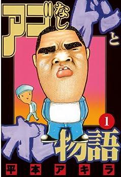 [平本アキラ]のアゴなしゲンとオレ物語(1) (ヤングマガジンコミックス)