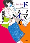 ドラマデイズ (小学館文庫)