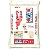 【精米】【Amazon.co.jp限定】秋田県産 無洗米 あきたこまち 5kg 平成29年産
