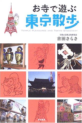 お寺で遊ぶ東京散歩の詳細を見る