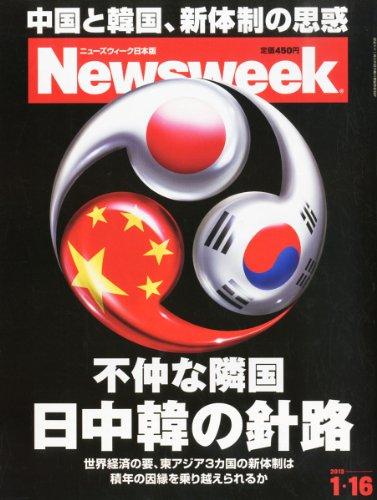 Newsweek (ニューズウィーク日本版) 2013年 1/16号の詳細を見る