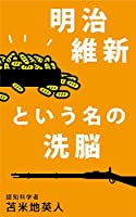 苫米地英人 (著)(17)新品: ¥ 972