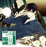 週刊添い寝CDシリーズ vol.1翔 通常版