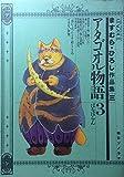 ますむら・ひろし作品集 (3) アタゴオル物語 3