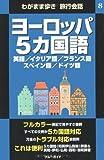ヨーロッパ5カ国語 (わがまま歩き旅行会話)