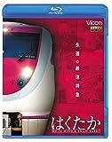 想い出の中の列車たちBDシリーズ 永遠の最速特急 はくたか ホワ...[Blu-ray/ブルーレイ]