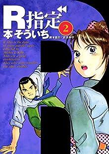 R Shitei (R指定 ) 01-02