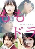 ももドラ momo+dra [DVD]