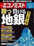 週刊エコノミスト 2019年12月17日号 [雑誌]