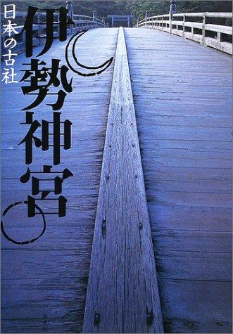 伊勢神宮 (日本の古社)の詳細を見る