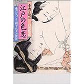 春画で読む江戸の色恋―愛のむつごと「四十八手」の世界
