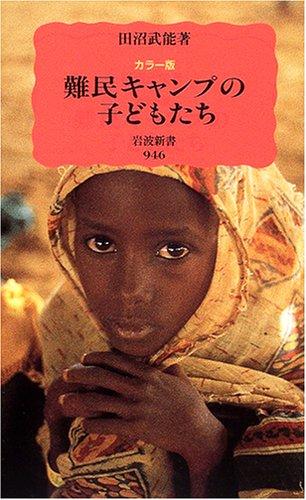 カラー版 難民キャンプの子どもたち (岩波新書)の詳細を見る