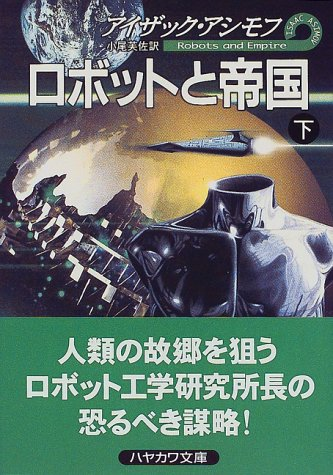 ロボットと帝国〈下〉 (ハヤカワ文庫SF)の詳細を見る