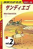 地球の歩き方 B02 アメリカ西海岸 2017-2018 【分冊】 2 サンディエゴ アメリカ西海岸分冊版