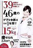 39種類のダイエットに失敗した46歳のデブな女医はなぜ、1年間で15kg痩せられたのか?