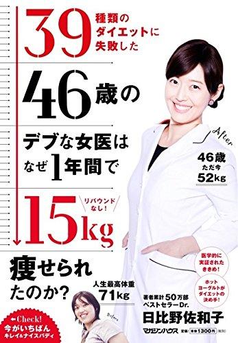 39種類のダイエットに失敗した46歳のデブな女医はなぜ1年間で15kg痩せられたのか?