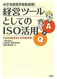 経営ツールとしてのISO活用Q&A