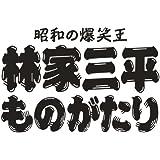 林家三平ものがたり ディレクターズカット完全版 [DVD]