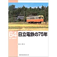 日立電鉄の75年 (RM LIBRARY(64))
