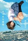 まじめな時間 / 清家 雪子 のシリーズ情報を見る