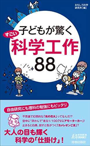 子どもが驚く すごい科学工作88 (青春新書プレイブックス)...
