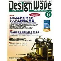 Design Wave MAGAZINE (デザイン ウェーブ マガジン) 2008年 06月号 [雑誌]