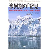 氷河期の「発見」―地球の歴史を解明した詩人・教師・政治家