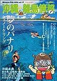 沖縄・離島情報〈平成16年夏号〉