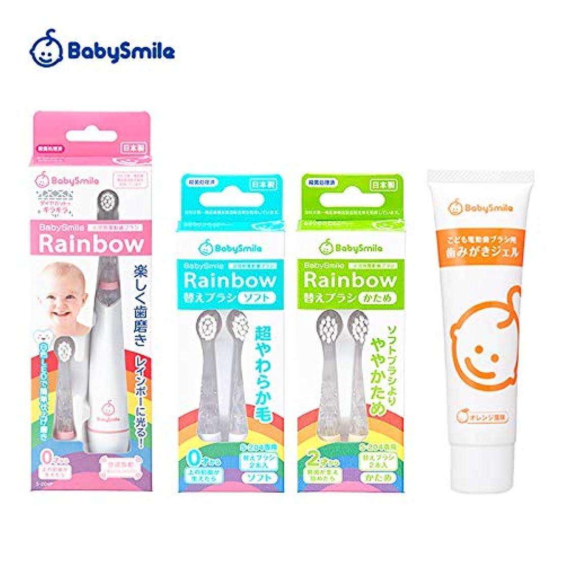 敬の念香り量こども用電動歯ブラシ ベビースマイル レインボー(S-204P) 替えブラシ&歯みがきジェルセット (ピンク)