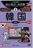 パソコン版 旅の指さし会話帳3韓国 (ここ以外のどこかへ)