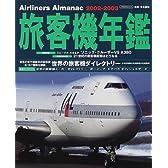 旅客機年鑑 (2002-2003) (イカロスMOOK)