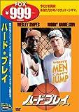 ハード・プレイ [DVD]