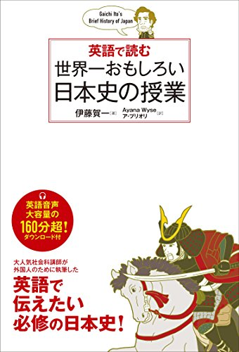 英語で読む 世界一おもしろい日本史の授業の詳細を見る