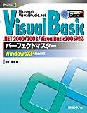 VisualBasicパーフェクトマスター (パーフェクトマスターシリーズ)