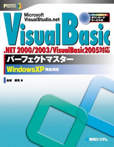 VisualBasicパーフェクトマスター (パーフェクトマスターシリーズ)の詳細を見る