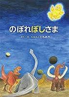 のぼれぼしさま (星と森の絵本)