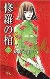 修羅の棺 8 (オフィスユーコミックス)