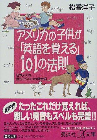 アメリカの子供が「英語を覚える」101の法則 (講談社+α文庫)の詳細を見る