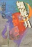 螺旋の月―宝石泥棒2〈下〉 (ハルキ文庫)
