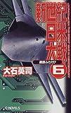 新世紀日米大戦〈6〉祖国ふたたび (C・NOVELS)