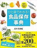 ひと目でわかる! 食品保存事典 簡単! 長持ち! 節約! (講談社の実用BOOK)