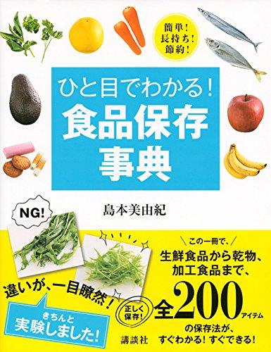 ひと目でわかる! 食品保存事典 簡単! 長持ち! 節約! (講談社の実用BOOK)の詳細を見る
