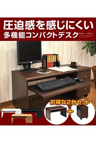 パソコンデスク 勉強机 デスク PCデスク 木製 省スペース 収納 〔デスク+チェスト 2点セット〕 ブラウン