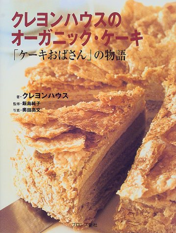 クレヨンハウスのオーガニック・ケーキ—「ケーキおばさん」の物語