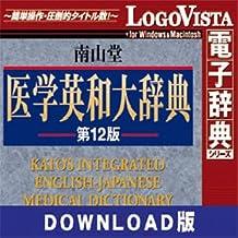 南山堂 医学英和大辞典第12版 for Mac DL版 [ダウンロード]