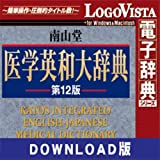 南山堂 医学英和大辞典第12版 for Win DL版 [ダウンロード]
