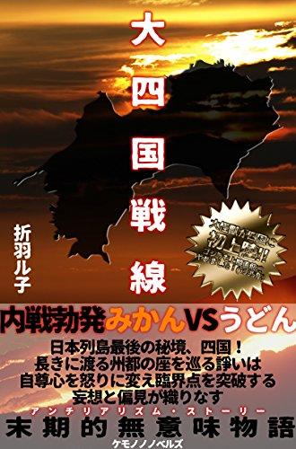 大四国戦線