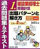 建設業経理士1級原価計算出題パターンと解き方 過去問題集&テキスト―08年9月09年3月試験用