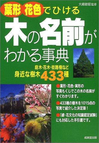 葉形・花色でひける木の名前がわかる事典―庭木・花木・街路樹など身近な樹木433種の詳細を見る