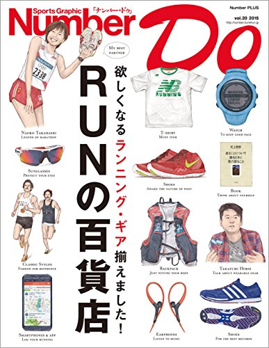 Sports Graphic Number Do RUNの百貨店 (文春e-book)の詳細を見る